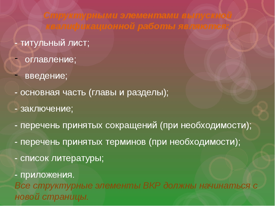 Структурными элементами выпускной квалификационной работы являются: - титульн...