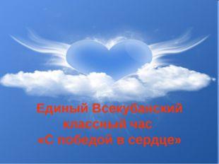 Единый Всекубанский классный час «С победой в сердце»