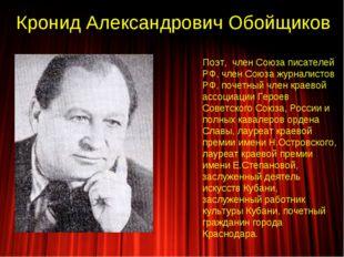Кронид Александрович Обойщиков Поэт, член Союза писателей РФ, член Союза журн