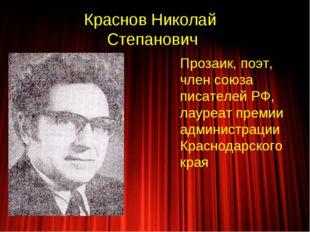 Краснов Николай Степанович Прозаик, поэт, член союза писателей РФ, лауреат п