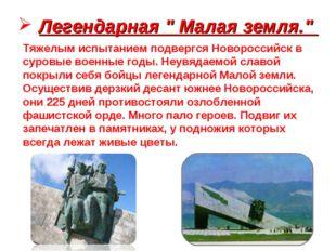 """Легендарная """" Малая земля."""" Тяжелым испытанием подвергся Новороссийск в суров"""