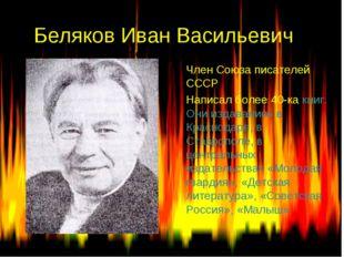 Беляков Иван Васильевич (1915-1989) П Член Союза писателей СССР Написал боле
