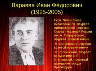 Поэт, Член Союза писателей РФ, лауреат литературной премии Союза писателей Р