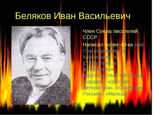 Беляков Иван Васильевич (1915-1989) П Член Союза писателей СССР Написал боле...