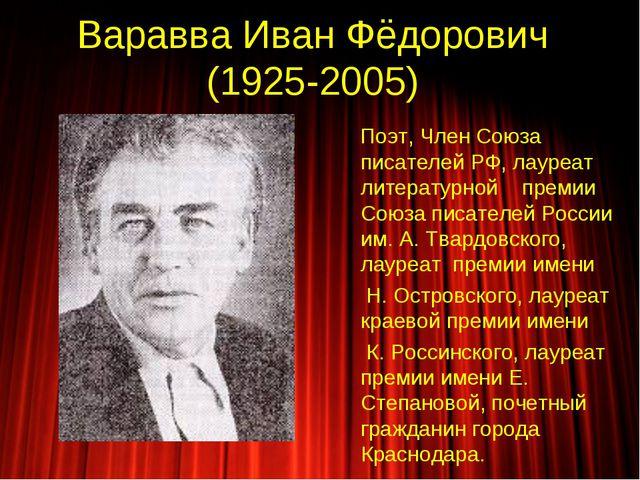 Поэт, Член Союза писателей РФ, лауреат литературной премии Союза писателей Р...