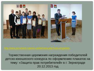http://www.zernoland.ru/press-center/news.php?sub=single&id= Торжественная це