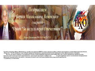 Спасибо уважаемому Борису Михайловичу, спасибо всем педагогам ЦНХО за такую о
