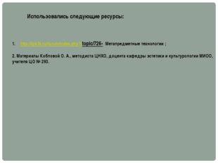 http://ipk74.ru/forum/index.php?/topic/726- Метапредметные технологии ; 2. Ма