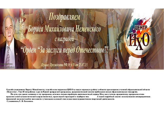 Спасибо уважаемому Борису Михайловичу, спасибо всем педагогам ЦНХО за такую о...