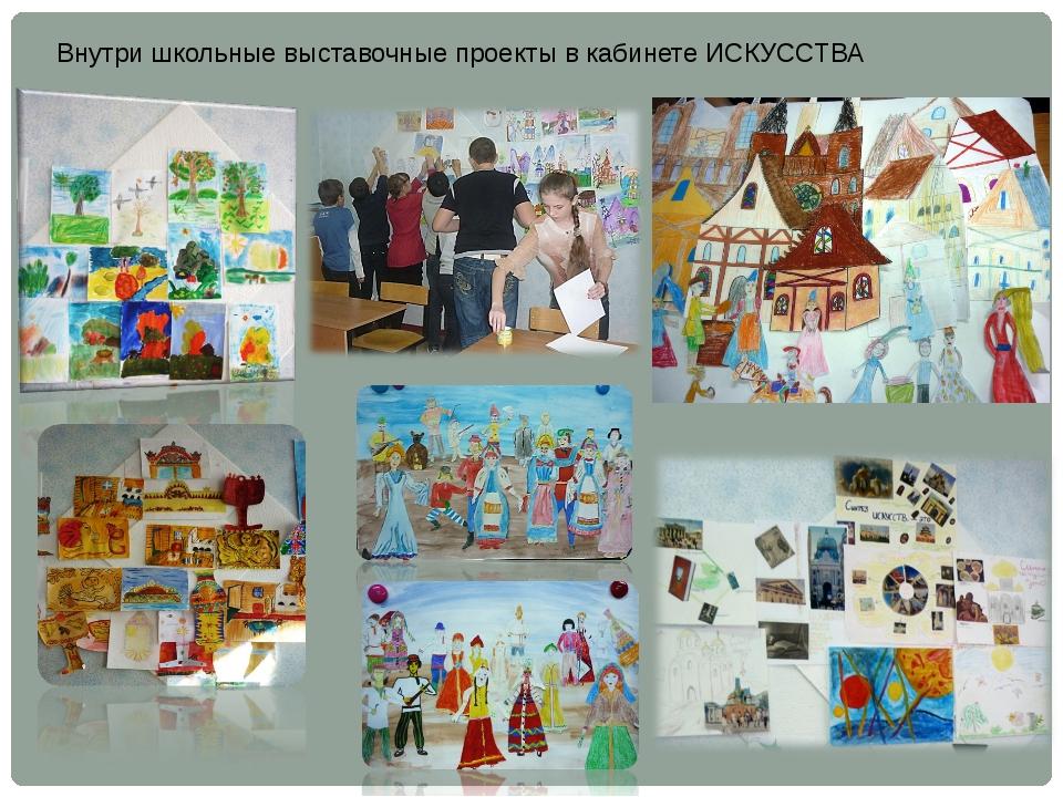 Внутри школьные выставочные проекты в кабинете ИСКУССТВА