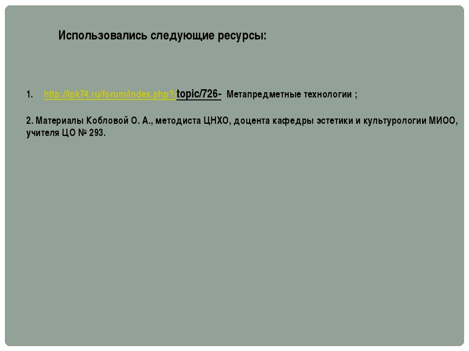 http://ipk74.ru/forum/index.php?/topic/726- Метапредметные технологии ; 2. Ма...
