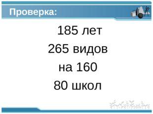 Проверка: 185 лет 265 видов на 160 80 школ
