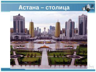 Астана – столица