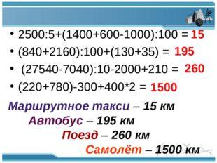 2500:5+(1400+600-1000):100 = (840+2160):100+(130+35) = (27540-7040):10-2000+2