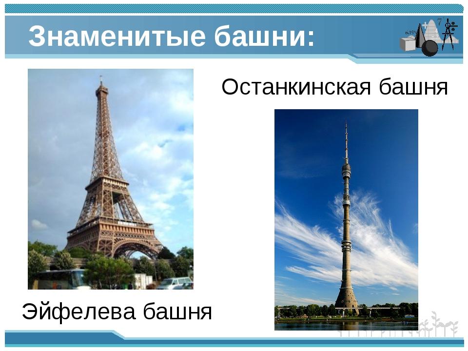 Знаменитые башни: Эйфелева башня Останкинская башня