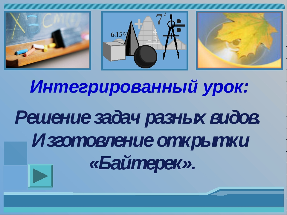 Интегрированный урок: Решение задач разных видов. Изготовление открытки «Байт...
