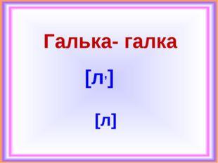 Галька- галка [л,] [л]