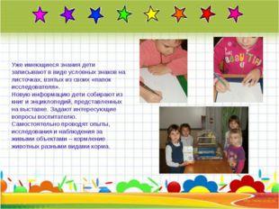 Уже имеющиеся знания дети записывают в виде условных знаков на листочках, взя