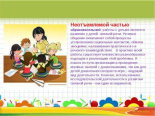 Неотъемлемой частью образовательной работы с детьми является развитие у детей