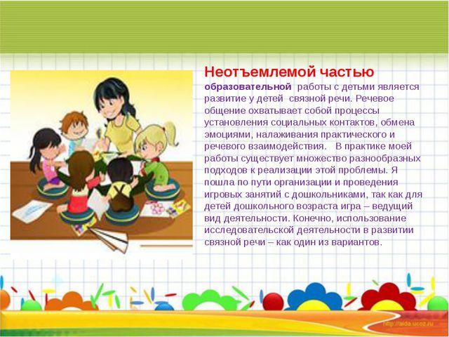 Неотъемлемой частью образовательной работы с детьми является развитие у детей...