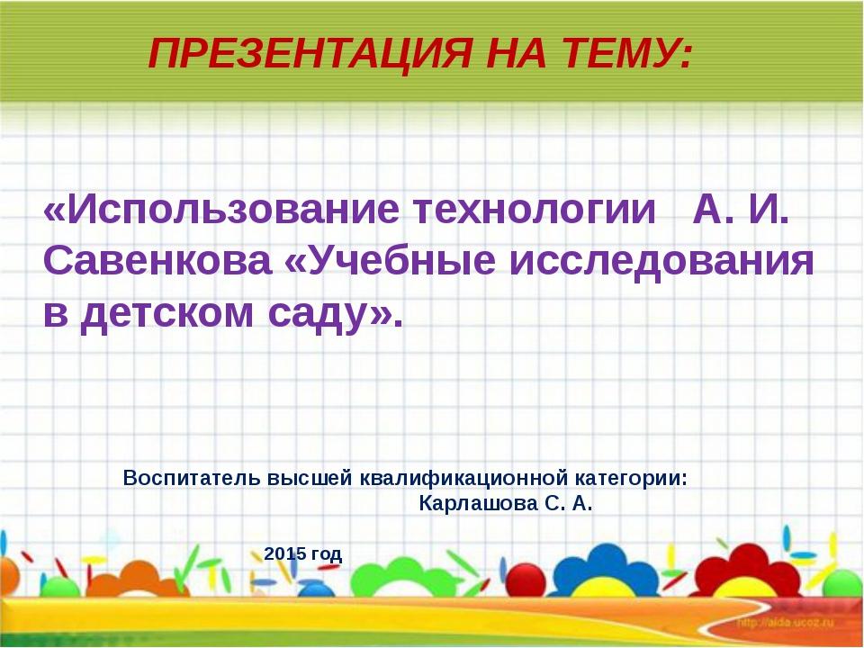 ПРЕЗЕНТАЦИЯ НА ТЕМУ: «Использование технологии А. И. Савенкова «Учебные иссле...