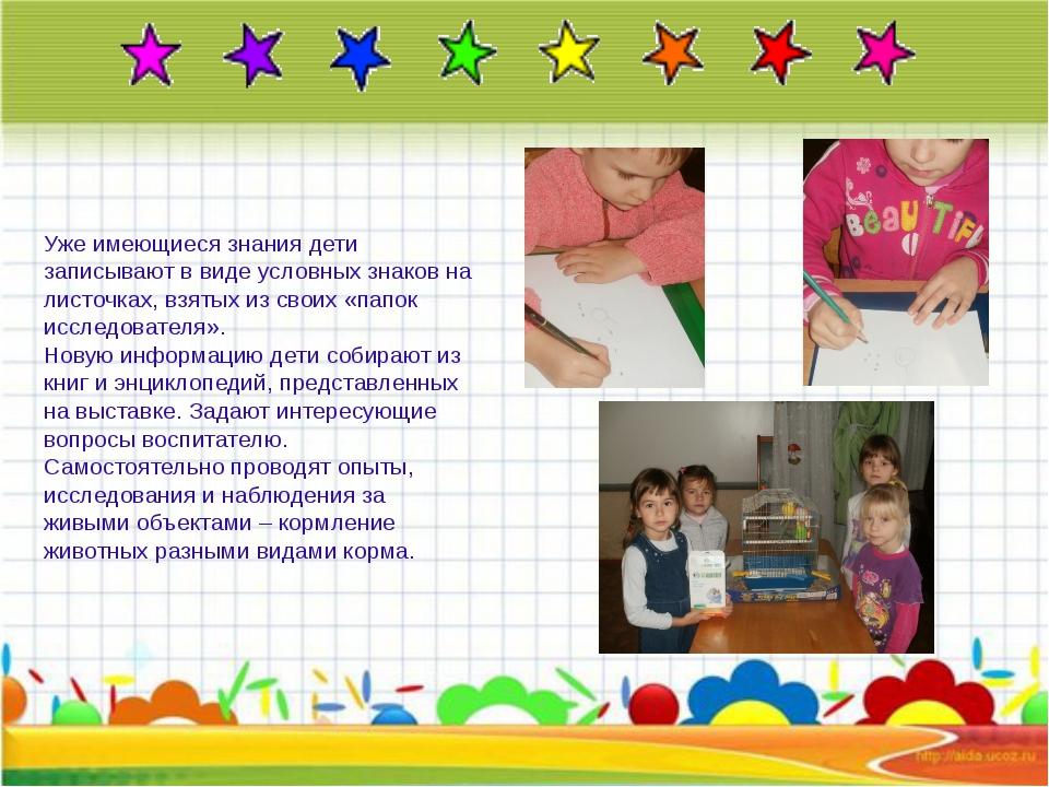 Уже имеющиеся знания дети записывают в виде условных знаков на листочках, взя...