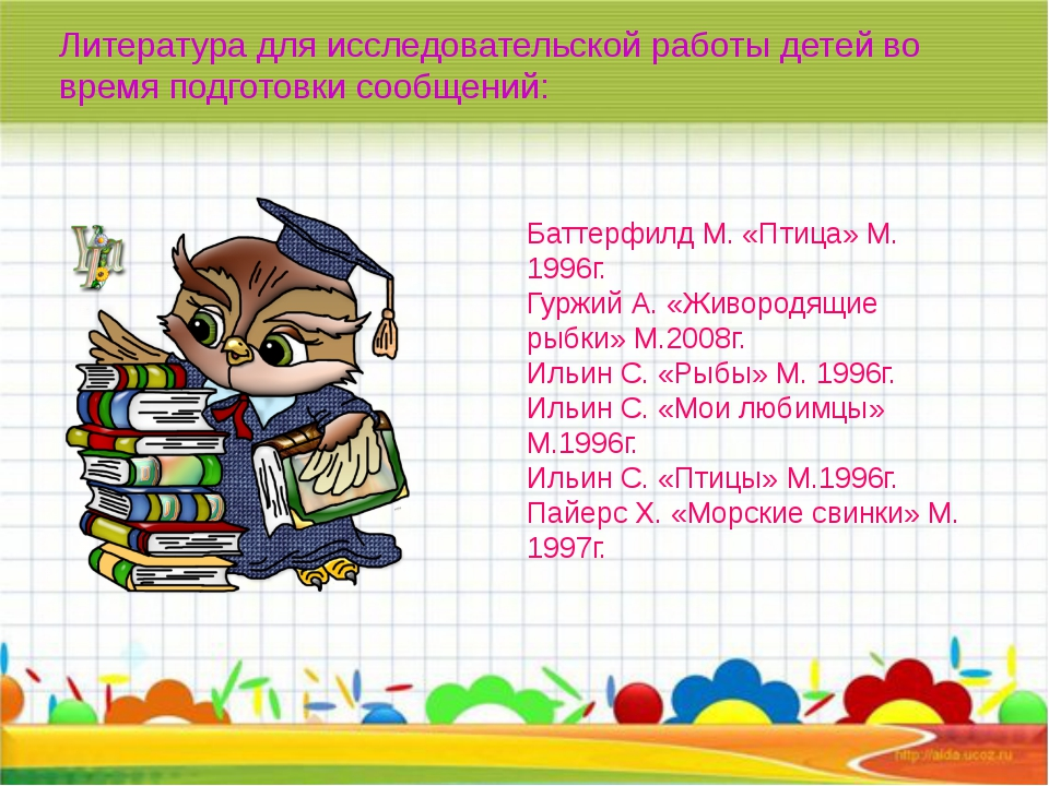 Баттерфилд М. «Птица» М. 1996г. Гуржий А. «Живородящие рыбки» М.2008г. Ильин...