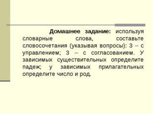 Домашнее задание: используя словарные слова, составьте словосочетания (указы