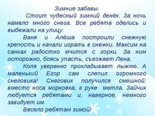 Зимние забавы.  Стоит чудесный зимний денёк. За ночь намело много снега. Все