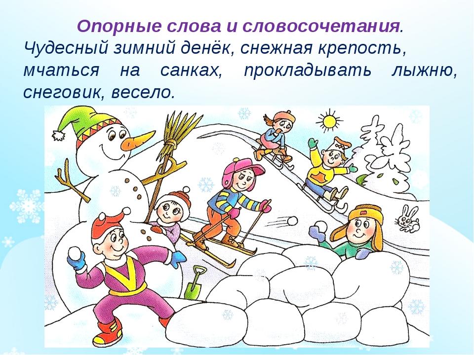 Опорные слова и словосочетания. Чудесный зимний денёк, снежная крепость, мчат...