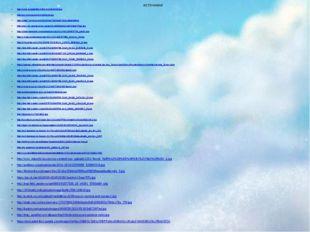 источники http://1nsk.ru/data/foto/0/600/e2e06e5065.jpg http://p1.pichost.me/