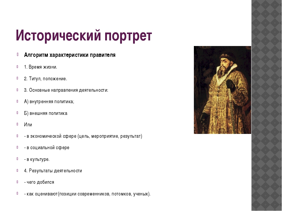 Исторический портрет Алгоритм характеристики правителя 1. Время жизни. 2. Тит...