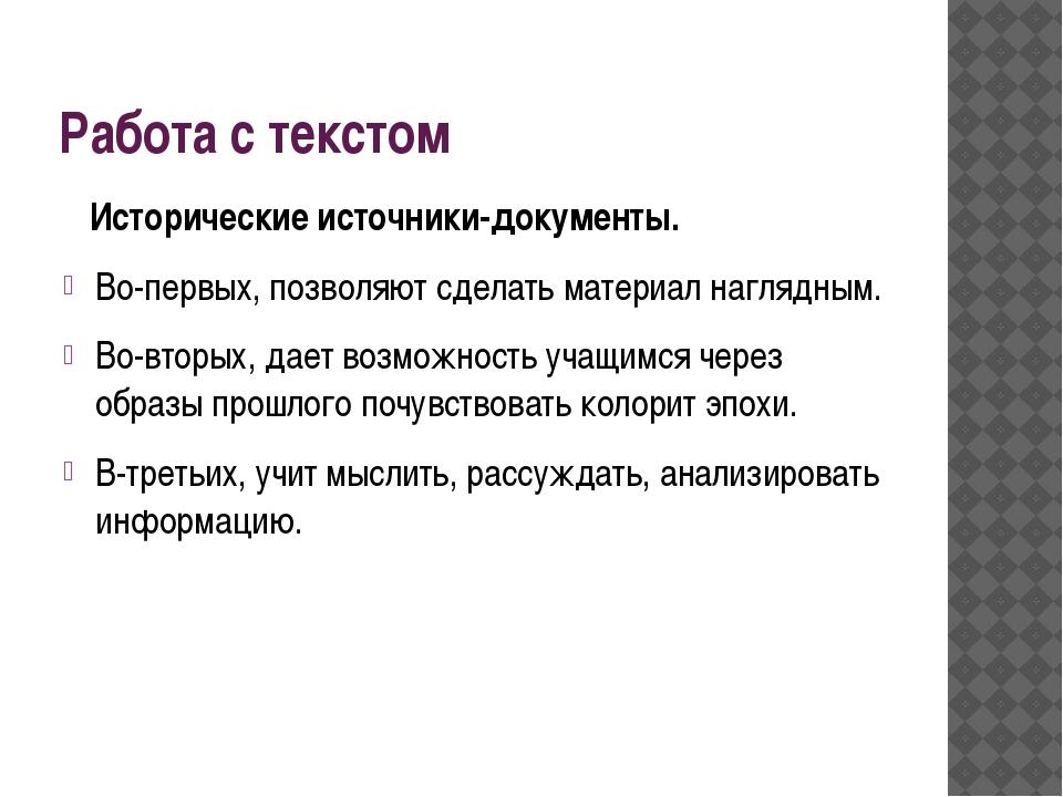 Работа с текстом Исторические источники-документы. Во-первых, позволяют сдела...