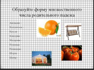 Образуйте форму множественного числа родительного падежа Апельсин – Боеприпас