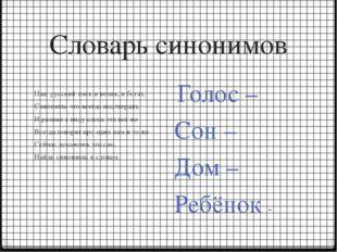 Словарь синонимов Наш русский язык и велик, и богат, Синонимы это всегда подт