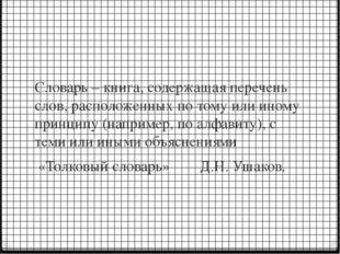 Словарь – книга, содержащая перечень слов, расположенных по тому или иному п
