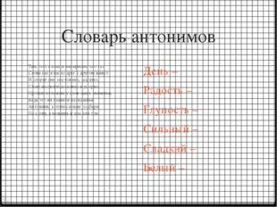 Словарь антонимов Тем, этот словарь интересен, что тут Слова несогласно друг