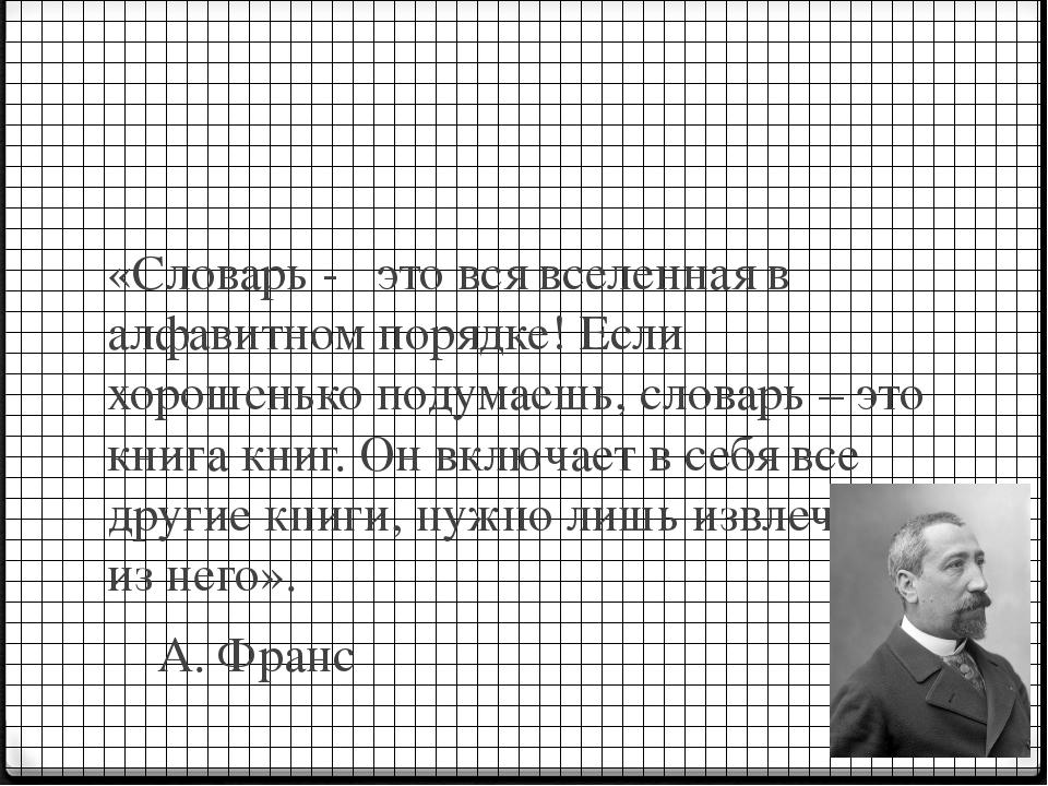 «Словарь - это вся вселенная в алфавитном порядке! Если хорошенько подумаешь...