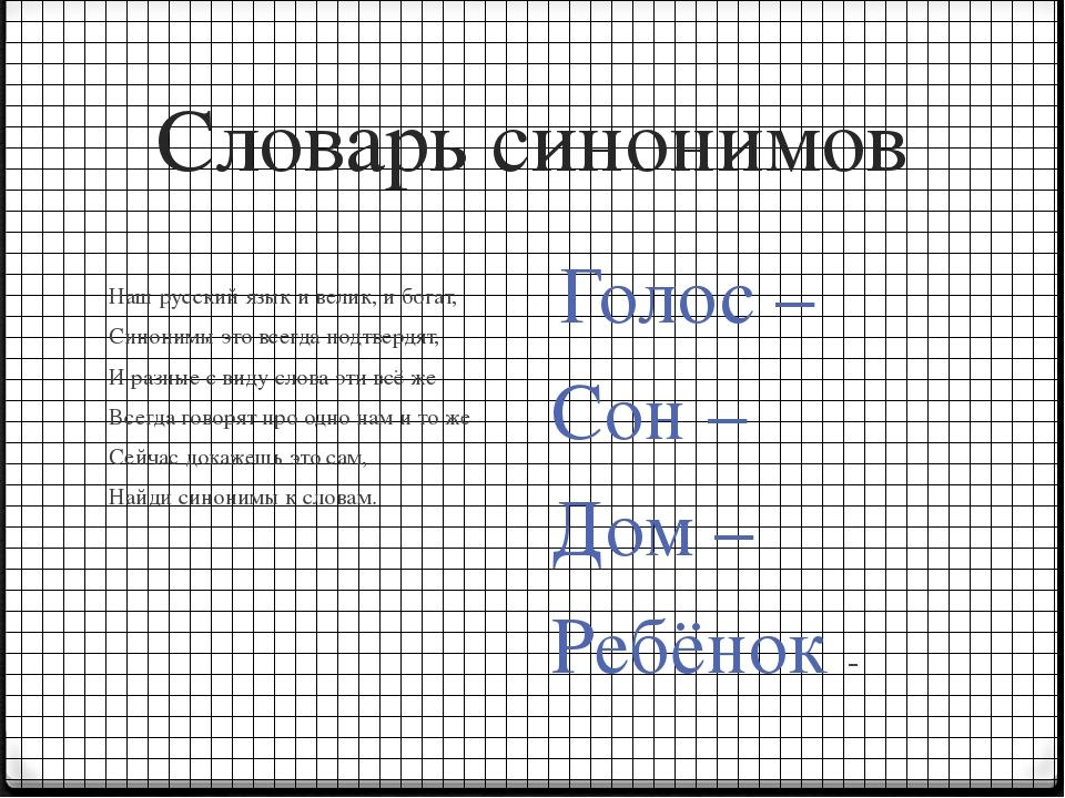 Словарь синонимов Наш русский язык и велик, и богат, Синонимы это всегда подт...