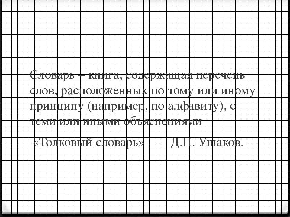 Словарь – книга, содержащая перечень слов, расположенных по тому или иному п...