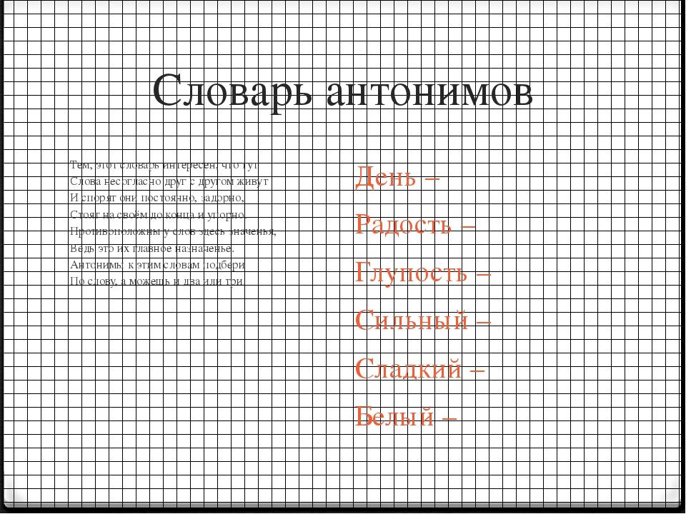 Словарь антонимов Тем, этот словарь интересен, что тут Слова несогласно друг...