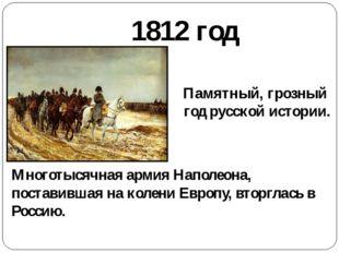 1812 год Памятный, грозный год русской истории. Многотысячная армия Наполеона