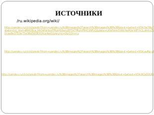 ИСТОЧНИКИ /ru.wikipedia.org/wiki/ http://yandex.ru/clck/jsredir?from=yandex.r