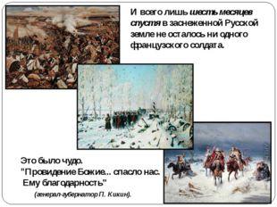 И всего лишь шесть месяцев спустя в заснеженной Русской земле не осталось ни