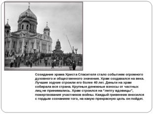 Созидание храма Христа Спасителя стало событием огромного духовного и обществ