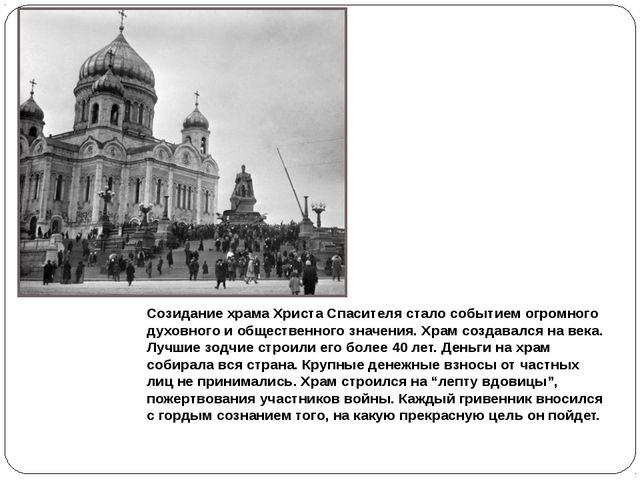 Созидание храма Христа Спасителя стало событием огромного духовного и обществ...