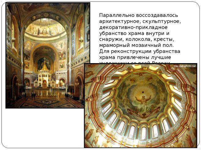Параллельно воссоздавалось архитектурное, скульптурное, декоративно-прикладно...