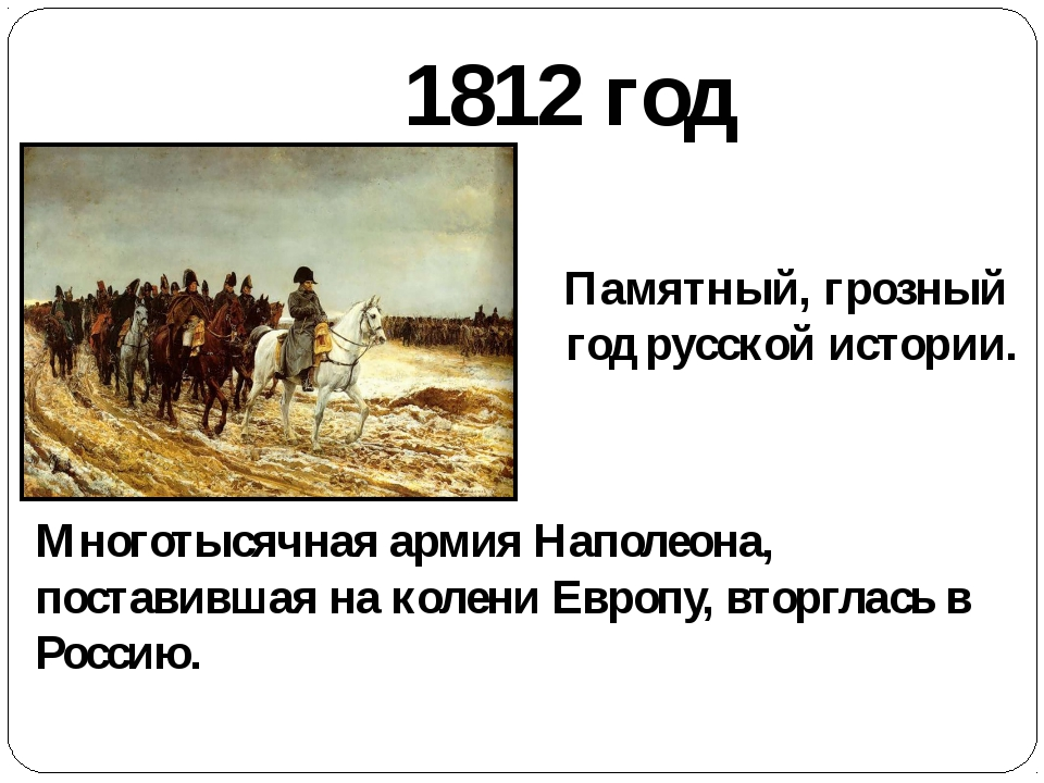 1812 год Памятный, грозный год русской истории. Многотысячная армия Наполеона...