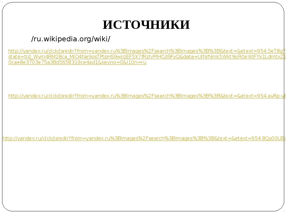 ИСТОЧНИКИ /ru.wikipedia.org/wiki/ http://yandex.ru/clck/jsredir?from=yandex.r...