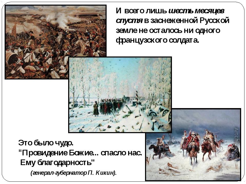 И всего лишь шесть месяцев спустя в заснеженной Русской земле не осталось ни...